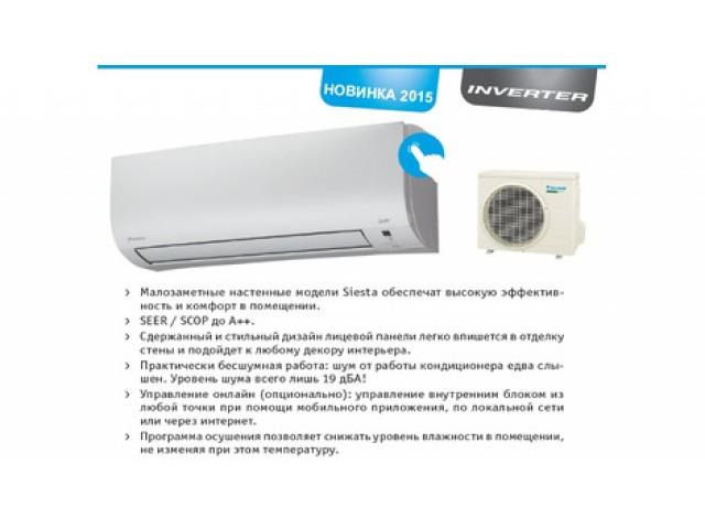 Daikin Siesta ATX20KV/ARX20K inverter