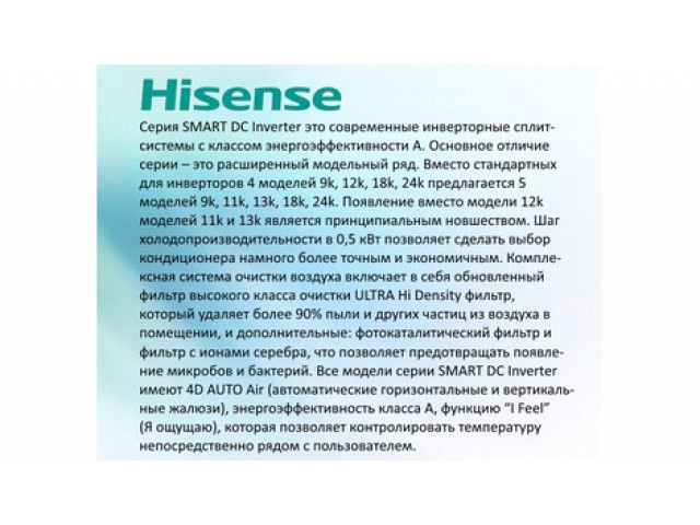 Hisense SMART AS-11UR4SYDDB1G/AS-11UR4SYDDB1W inverter