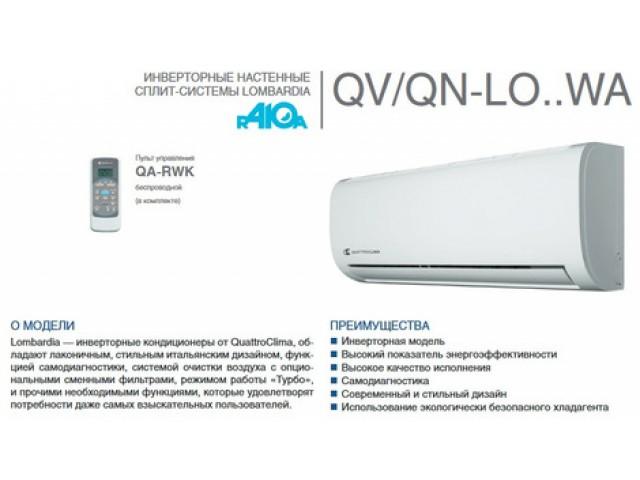 QuattroClima Lombardia QV-LO12WAB/QN-LO12WAB inverter