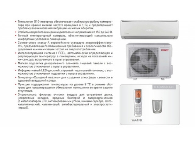 Tosot LORD EURO 2 Inverter T18H-SLEu2/I/T18H-SLEu2/O