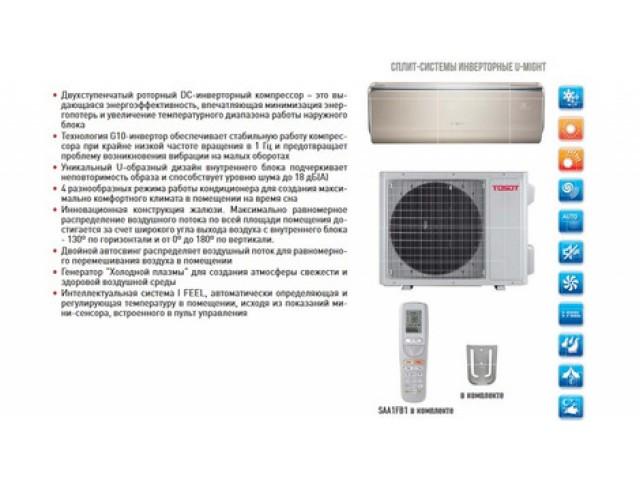 Tosot U-MIGHT Inverter T09H-SUEu/I/T09H-SUEu/O
