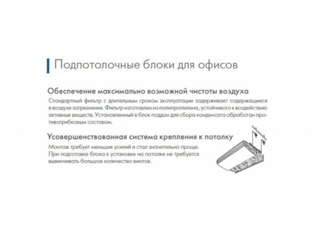 Подпотолочные блоки Toshiba RAV-SM567CTP-E/RAV-SM564ATP-E